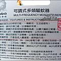 2012-0525-Simba辛巴防蚊液3件組 (10)