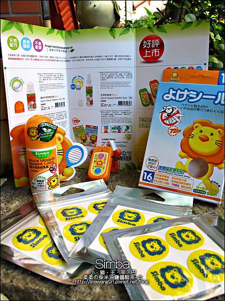 2012-0525-Simba辛巴防蚊液3件組 (23)
