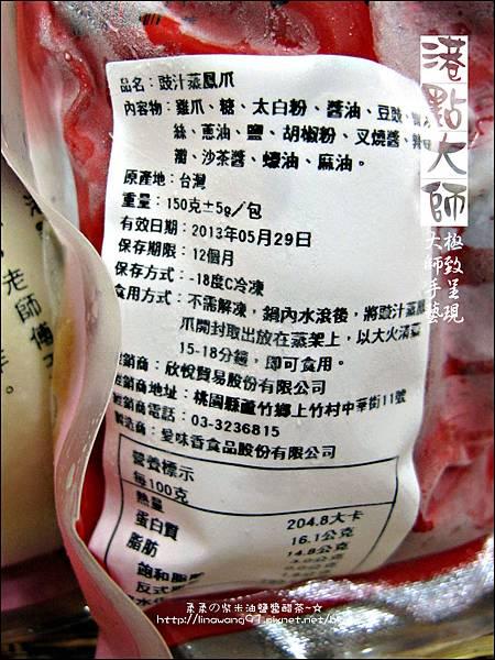 2012-0604-港點大師 (3)