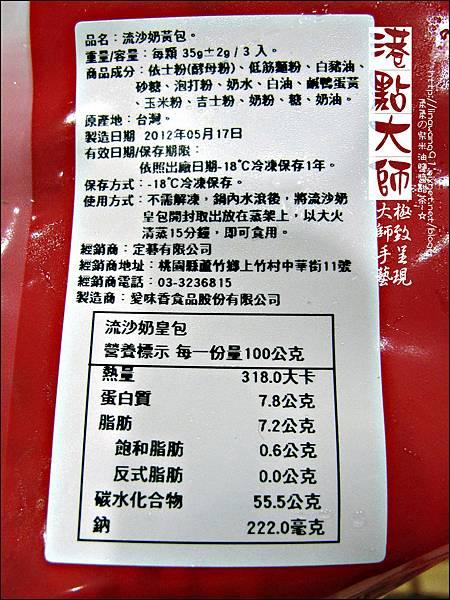 2012-0604-港點大師 (5)