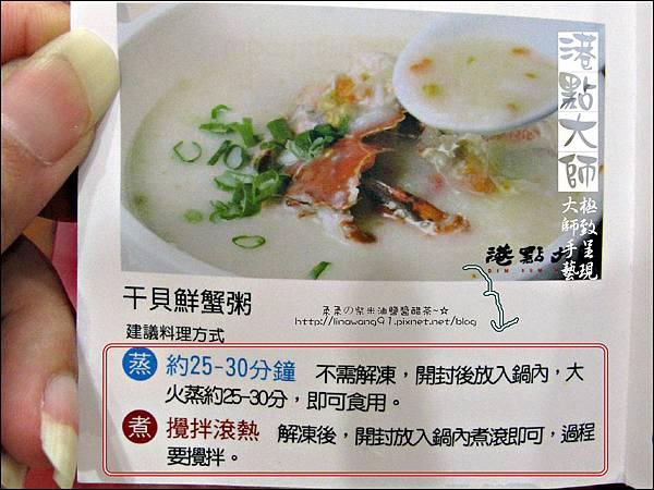 2012-0604-港點大師 (9)