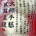 2012-0604-港點大師 (13)