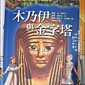 2011-0513-小太陽-3-5-埃及壁畫