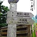 2012-0616-南投-車埕小飯店-木桶便當