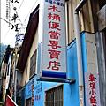 2012-0616-南投-車埕小飯店-木桶便當 (4)