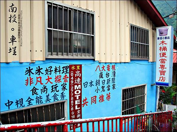 2012-0616-南投-車埕小飯店-木桶便當 (5)