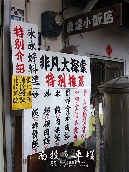 2012-0616-南投-車埕小飯店-木桶便當 (7)