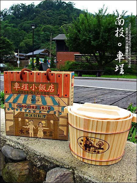 2012-0616-南投-車埕小飯店-木桶便當 (16)