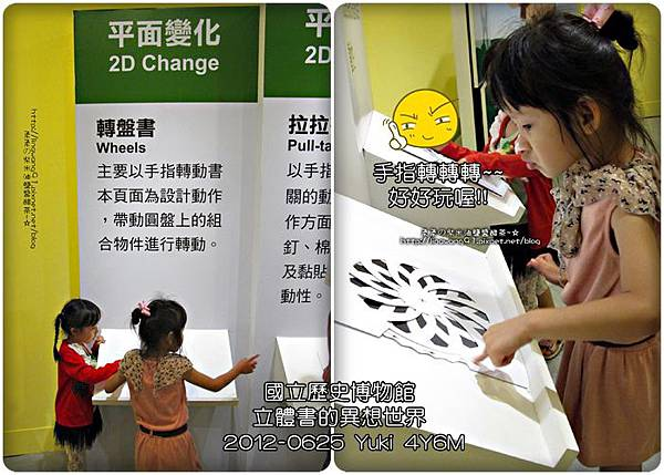 2012-0625-國立歷史博物館-立體書的異想世界 (29)