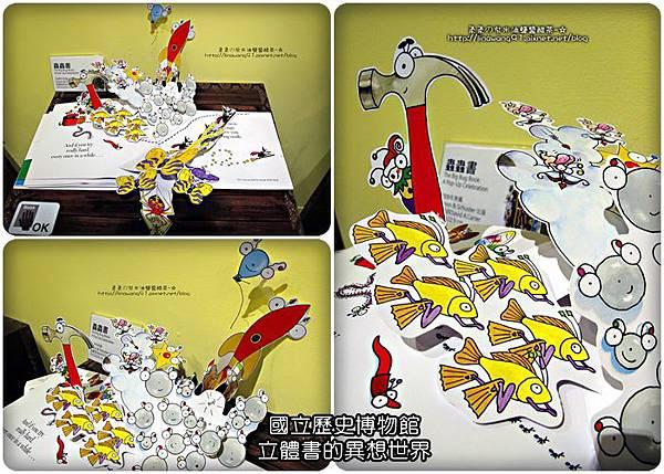 2012-0625-國立歷史博物館-立體書的異想世界 (32)