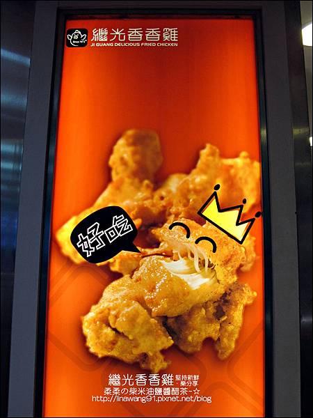 2012-0706-新竹西大店-繼光香香雞