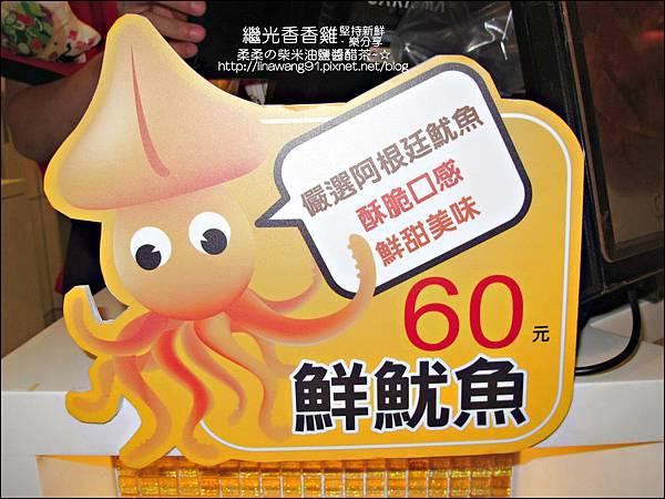 2012-0706-新竹西大店-繼光香香雞 (1)