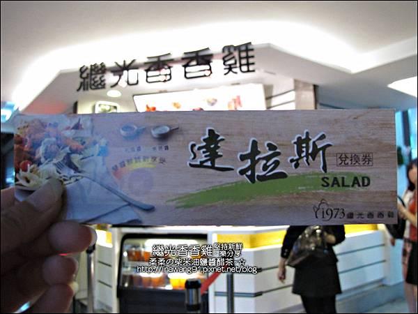 2012-0706-新竹西大店-繼光香香雞 (31)
