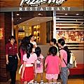 2012-0710-Pizza Hut氛享屋