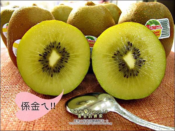 2012-0714 -紐西蘭Sun Gold黃金奇異果 (3)