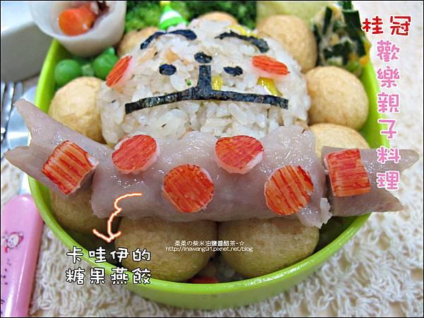 2012-0824-桂冠歡樂親子料理-微笑獅子上課趣 (4)