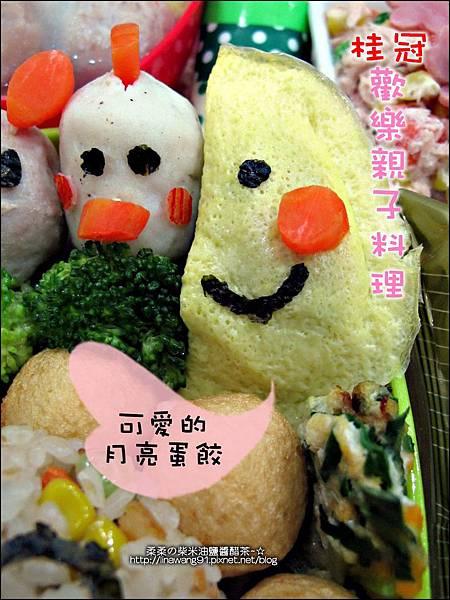 2012-0824-桂冠歡樂親子料理-微笑獅子上課趣 (5)