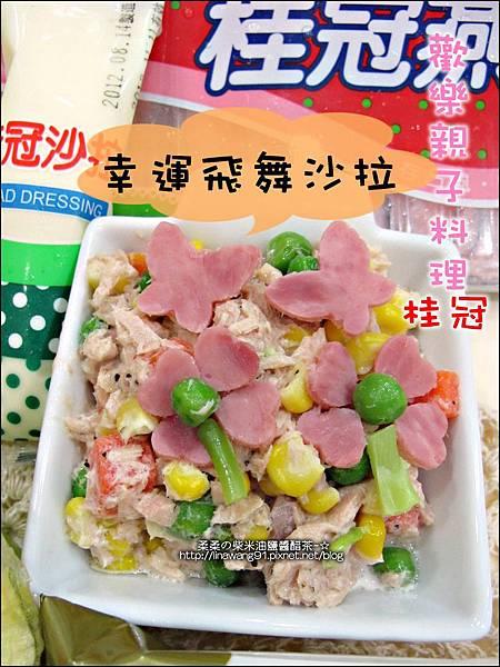 2012-0824-桂冠歡樂親子料理-微笑獅子上課趣 (8)