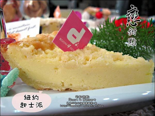 2012-0901-台北-Room 4 Dessert 客製化甜點 (8)