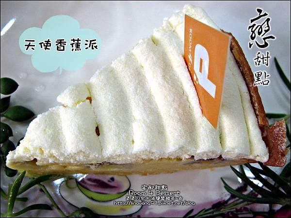 2012-0901-台北-Room 4 Dessert 客製化甜點 (10)