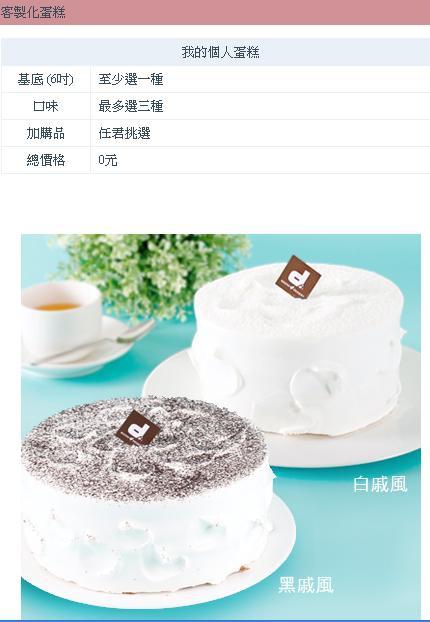 2012-0901-台北-Room 4 Dessert 客製化甜點 (26)