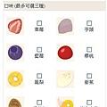2012-0901-台北-Room 4 Dessert 客製化甜點 (27)