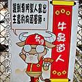 2012-0629-苗栗後龍-台灣水牛城-玩水烤肉 (31)