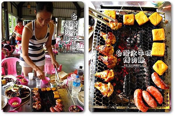 2012-0629-苗栗後龍-台灣水牛城-玩水烤肉 (42)
