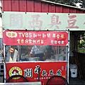 2012-1004-新竹關西臭豆腐 (1)