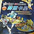 2012-0625-赫爾卡星3D立體拼圖-神奇寶貝公仔 (4)