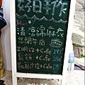 2012-0913-新竹-好日 (2)