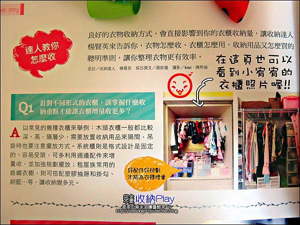 2012-0913-完全不累-收納Play-兒童房間衣櫃收納 (17)