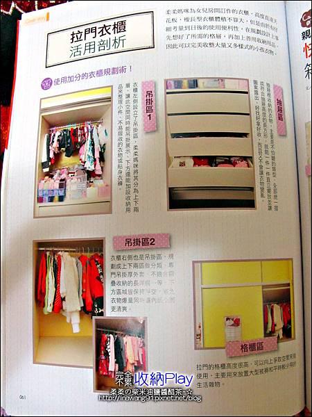 2012-0913-完全不累-收納Play-兒童房間衣櫃收納 (19)
