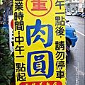 2012-0616-南投-董家肉圓 (10)