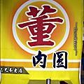 2012-0616-南投-董家肉圓 (11)