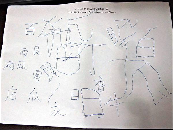 2012-1109-Yuki 4Y10M學寫字