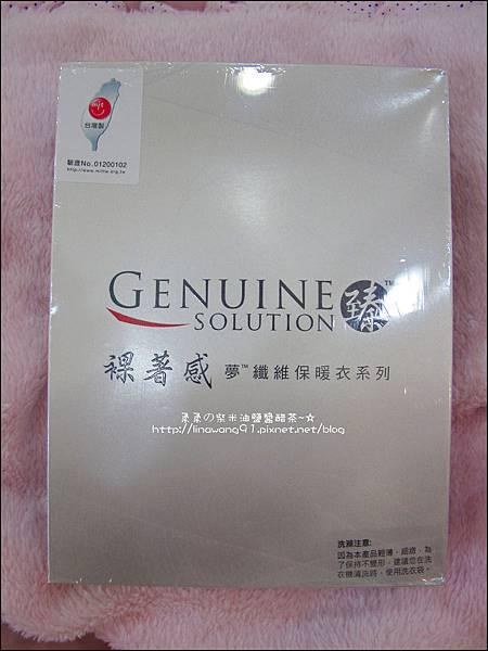 2013-0119-三洋紡織-頂級防暖衣
