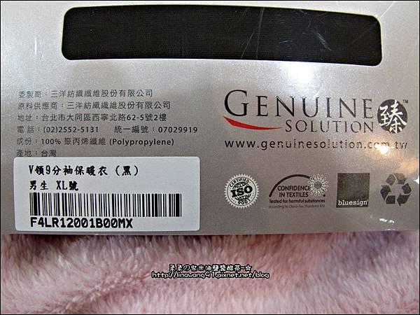 2013-0119-三洋紡織-頂級防暖衣 (1)