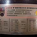 2013-0119-三洋紡織-頂級防暖衣 (4)