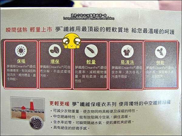2013-0119-三洋紡織-頂級防暖衣 (5)