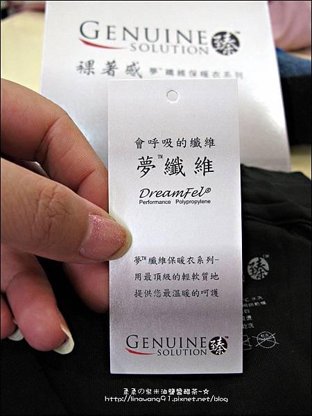 2013-0119-三洋紡織-頂級防暖衣 (8)