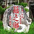 2012-0420-豐年靈芝菇類生態農場 (1)