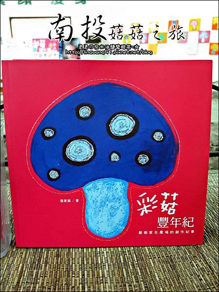 2012-0420-豐年靈芝菇類生態農場 (27)