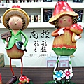 2012-0420-豐年靈芝菇類生態農場 (32)