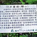 2012-0420-豐年靈芝菇類生態農場 (34)