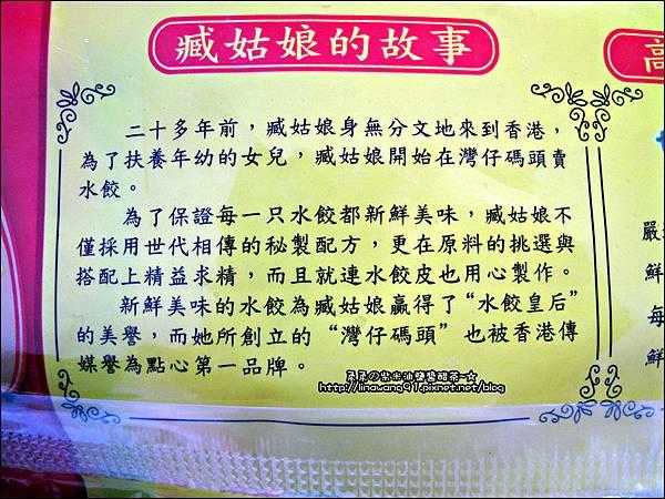 2013-0127-灣仔碼頭水餃 (9)