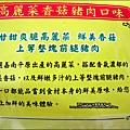 2013-0127-灣仔碼頭水餃 (10)