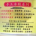 2013-0127-灣仔碼頭水餃 (11)