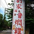 劉家莊悶雞-2010-0726 (28).jpg