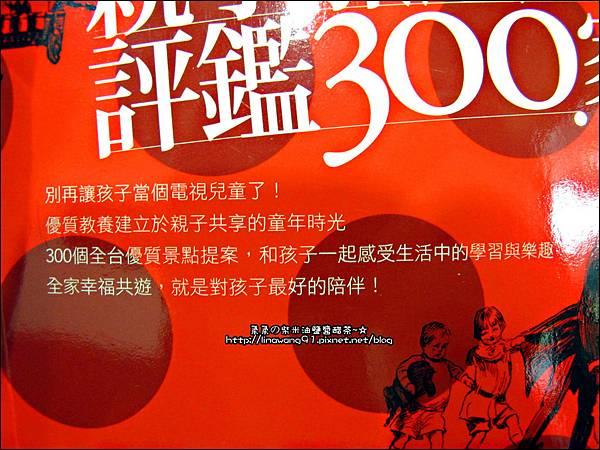 2013-0131- 愛貝客-親子旅遊超好玩評鑑300家